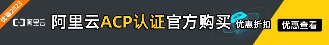 阿里云ACP认证考试购买优惠
