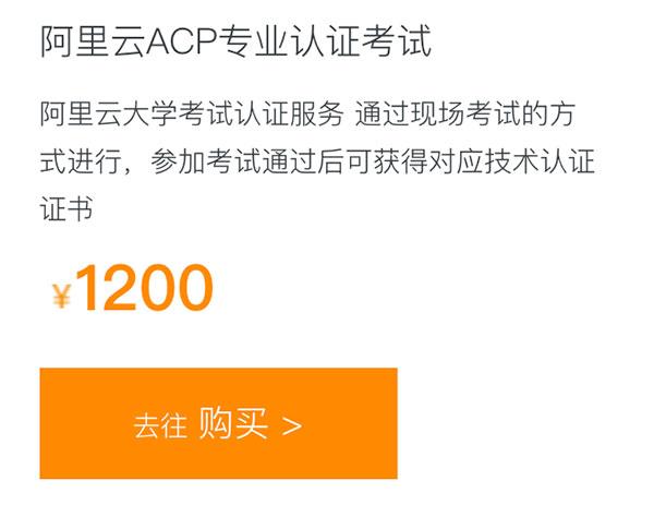 阿里云ACP认证考试费用