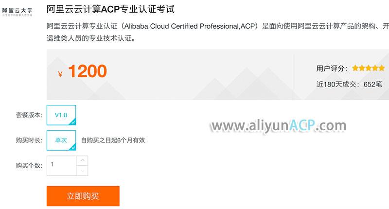 阿里云ACP认证购买有效期