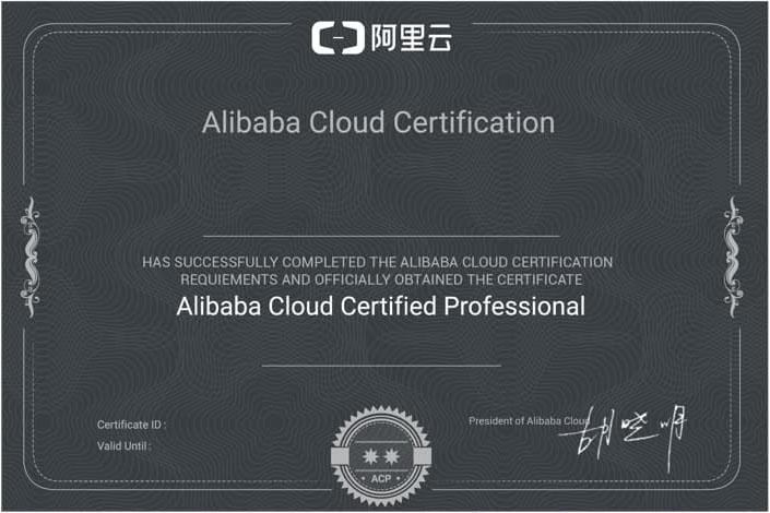阿里云ACP认证证书样本模板