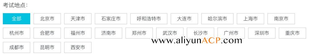 阿里云ACP认证考试攻略、考试心得、费用及常见问题
