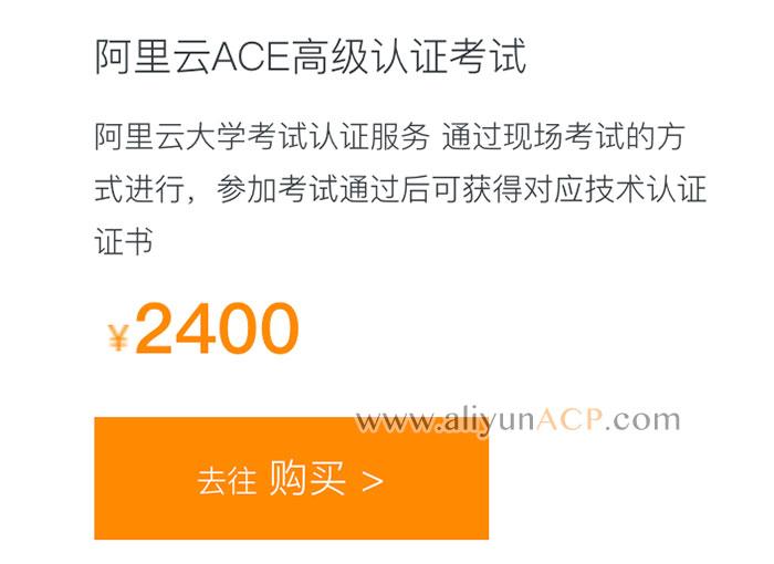 阿里云ACE云计算架构师高级认证考试攻略、考试心得、费用及常见问题