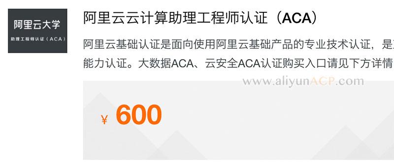 阿里云ACA云计算助理工程师认证价格优惠、课程及实验详解