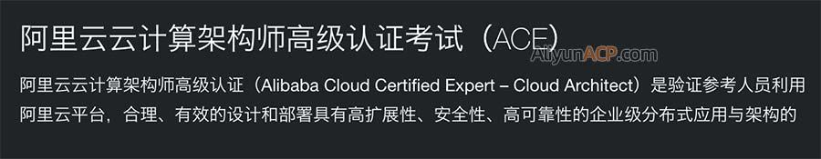 阿里云ACE高级认证考试云计算架构师试卷内容范围