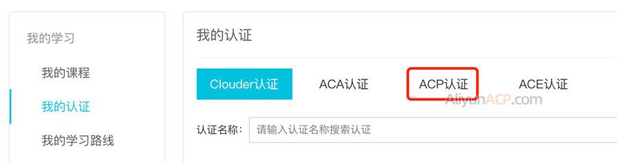 已报名阿里云ACP考试可以取消或改时间吗?授权码还能用吗?