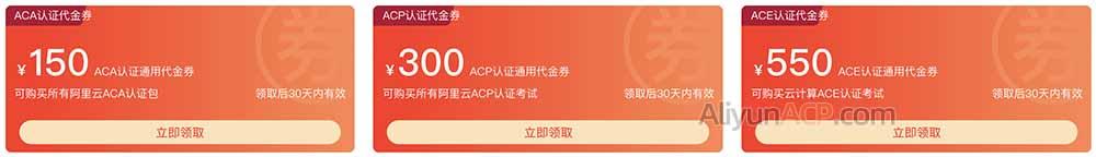 阿里云ACP认证考试代金券300元券后900元(代金券领取及活动攻略)